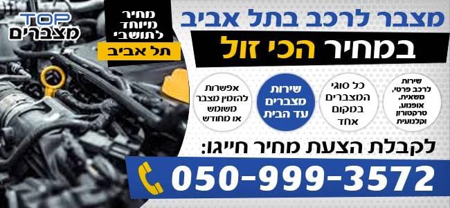 מצבר לרכב בתל אביב במבצע
