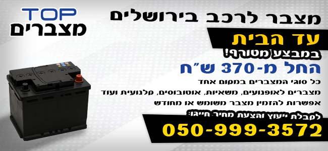 מצבר לרכב בירושלים בזול